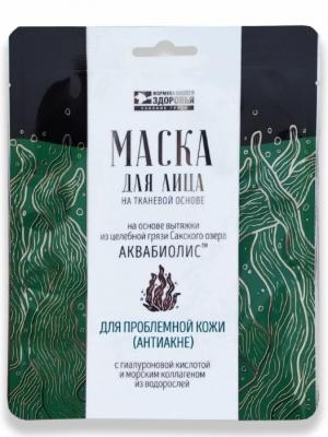 Аквабиолис Маска для лица «Для проблемной кожи (антиакне)» на тканевой основе